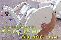 รถตัดไฟฟ้า 3 เฟส ใช้ใบตัด 800 - 100 มม.