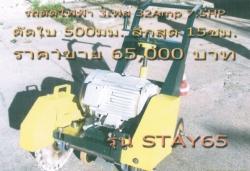 รถตัดไฟฟ้า 3 เฟส 32 Amp